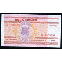 Беларусь 5 рублей 2000г. серии ВЕ 1505659  - UNC не частая
