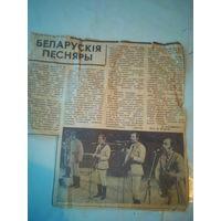 """Вырезка из газеты """"Беларусские Песняры"""" СССР"""