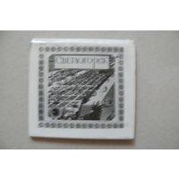 """Набор фото """"Светлогорск"""", 1973, 9 мини-фото (""""раскладушка"""")."""