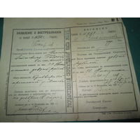 Заявления о востребовании по книжке .Государственная сберегательная касса 1901 г.Брест-Литовск.