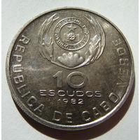 Кабо-Верде 10 эскудо 1982 г