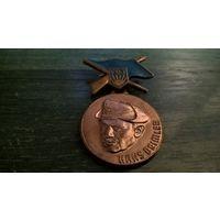 ГДР. Медаль Ганс Баймлер, комсомол.