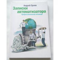Записки автоматизатора. Профессиональная исповедь