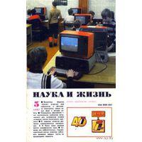 """Журнал """"Наука и жизнь"""", 1987, #5"""