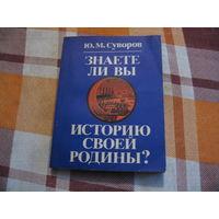 Ю.М. Суворов Знаете ли вы историю своей родины?