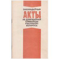 Заканадаўчыя акты аб дзяржаўнай сімволіцы Рэспублікі Беларусь (на 5 мовах)
