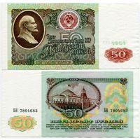 СССР. 50 рублей (образца 1991 года, P241) [серия БН]
