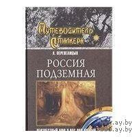 А. Перепелицын. Россия подземная