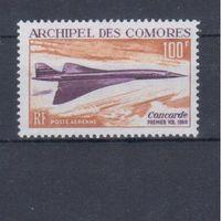 [1725] Коморы 1969. Авиация.Самолет.