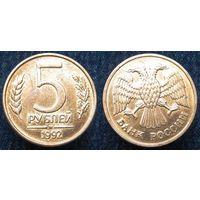 "W: Россия 5 рублей 1992 ""М"" МАГНИТ (795)"