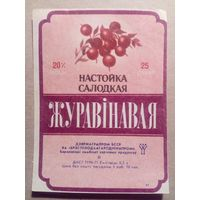 040 Этикетка от спиртного Барановичи БССР СССР