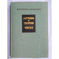 Я. С. Ляпин, А. Е. Евсеев. Алгебра и теория чисел. Часть 2. Линейная алгебра и полиномы.