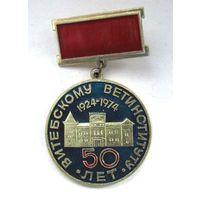 1974 г. 50 лет Витебскому ветинституту.