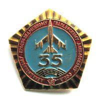 35 лет авиационному краснознаменному гвардейскому Донбасскому соединению