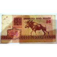 25 рублей 1992 года, Беларусь. АБ 5038265