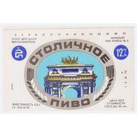 Пивная этикетка Столичное БССР Минск