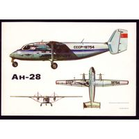 Крылья Аэрофлота Ан-28