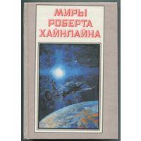 """""""Миры Роберта Хайнлайна"""" - Книга 3"""