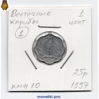 Восточные Карибы 1 цент 1997 года.