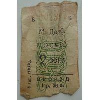 Билет москва 1944 год