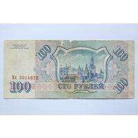 Россия, 100 рублей 1993 год