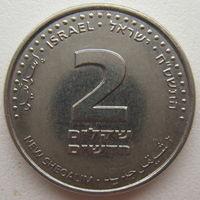 Израиль 2 шекеля 2008 г.