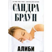 Алиби. Один из самых увлекательных романов Сандры Браун. Мастерски закрученный сюжет захватывает читателя с первых же страниц. Мировой мега-бестселлер