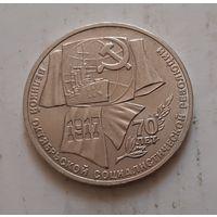 1 рубль 1987 г. 70 лет революции