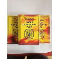 Новая хронология Руси. Русь. Англия. Византия. Рим. В 3-х томах.