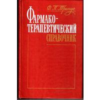 Фармакотерапевтический справочник / Тринус Ф.П. - Киев:Здоровья.- 1988.- 640 с.