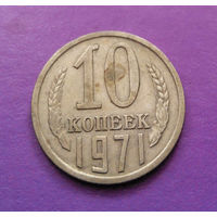 10 копеек 1971 СССР #08