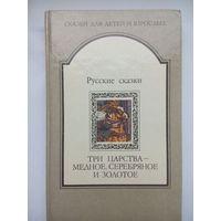 . Три царства - медное, серебряное и золотое. Минск 1992