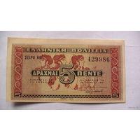 Греция 5 драхм 1941г  распродажа