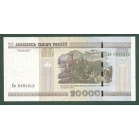 20000 рублей ( выпуск 2000 ), серия Ем, UNC.
