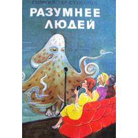 Разумнее людей Тер-Степонян Научно-фантастический роман 1989 г. В подарок к купленной книге