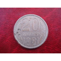 20 копеек 1981 года СССР (редкая разновидность без выступающей ости слева из под ленты между 2 и 3 колосьями)