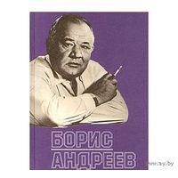 Борис Андреев. Воспоминания. Статьи. Выступления. Афоризмы