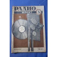 Журнал РАДИО ФРОНТ номер-5 1937 год. Ознакомительный лот.