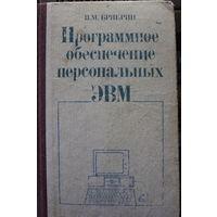 Программное обеспечение персональных ЭВМ. Брябрин В.М. 1990 год