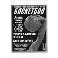 Баскетбол. Гомельские рыси  - Локомотив (Витебск). Матч за 3 место.Программа.Гомель.1999.