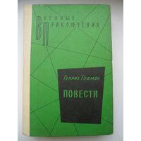 Генрих Гофман Повести // Серия: Военные приключения