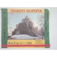 Билет Золотые ворота Киев 2008 год