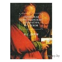 Дуров. Латинская христианская литература III-V веков