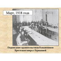 Готовая статья Брестский сепаратный мирный договор
