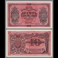 [КОПИЯ] Украина 10 карбованцев 1919г.