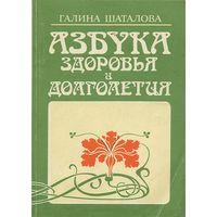 Галина Шаталова. Азбука здоровья и долголетия