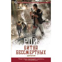 Рой: Битва бессмертных.(928стр)Эдуард Байков, Всеволод Глуховцев