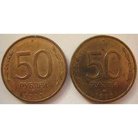 Россия 50 рублей 1993 г. (ЛМД) и (ММД). Цена за 1 шт. (a)