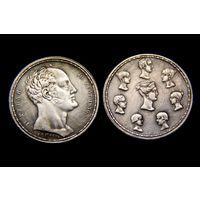 1,5 рубля 10 злотых 1836 Семейный Уткин,копия