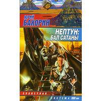 """Юрий Бахорин  """"Нептун: Бал Сатаны"""""""